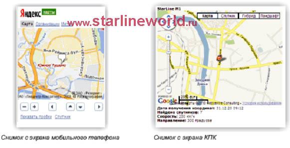 Автономная, независимая поисковая система starline m1 gps gsm